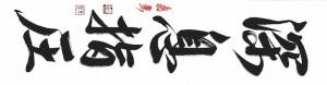 Shinsoku shiatsu en calligraphie japonaise sur papier de riz traditionnel